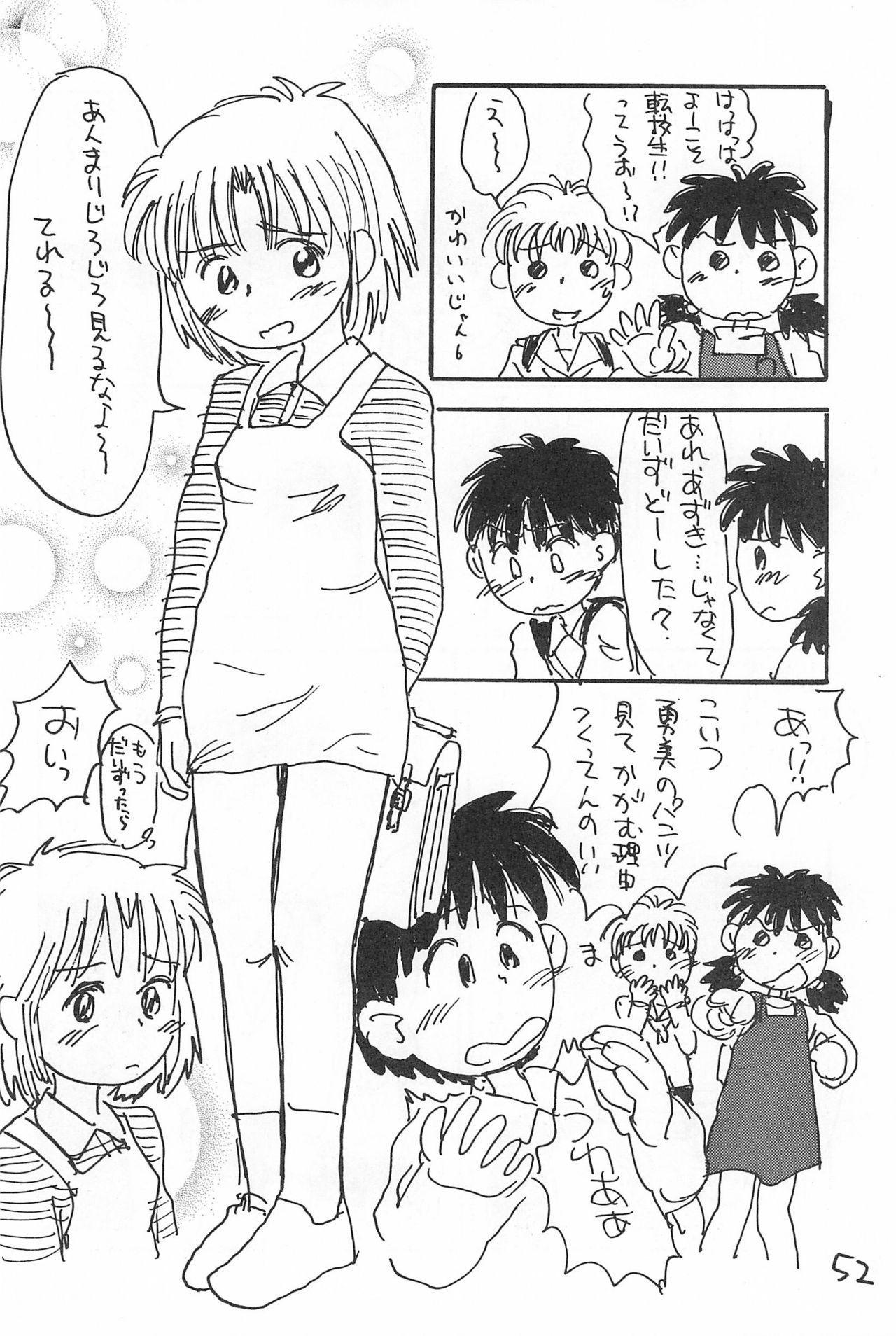 Degarashi Azuki-chan 51