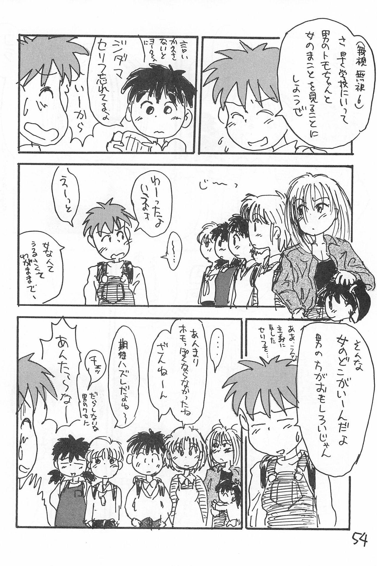 Degarashi Azuki-chan 53