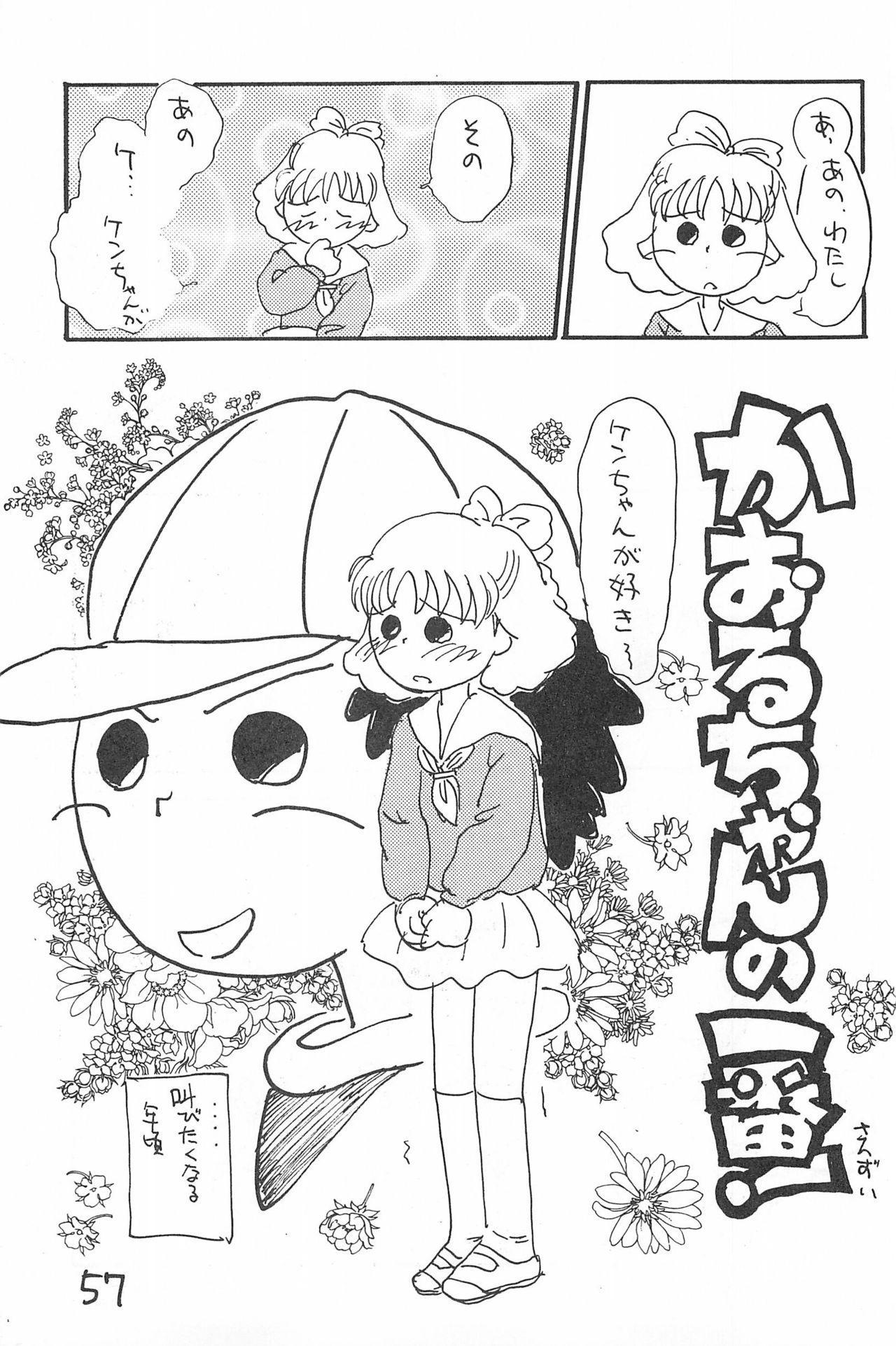 Degarashi Azuki-chan 56