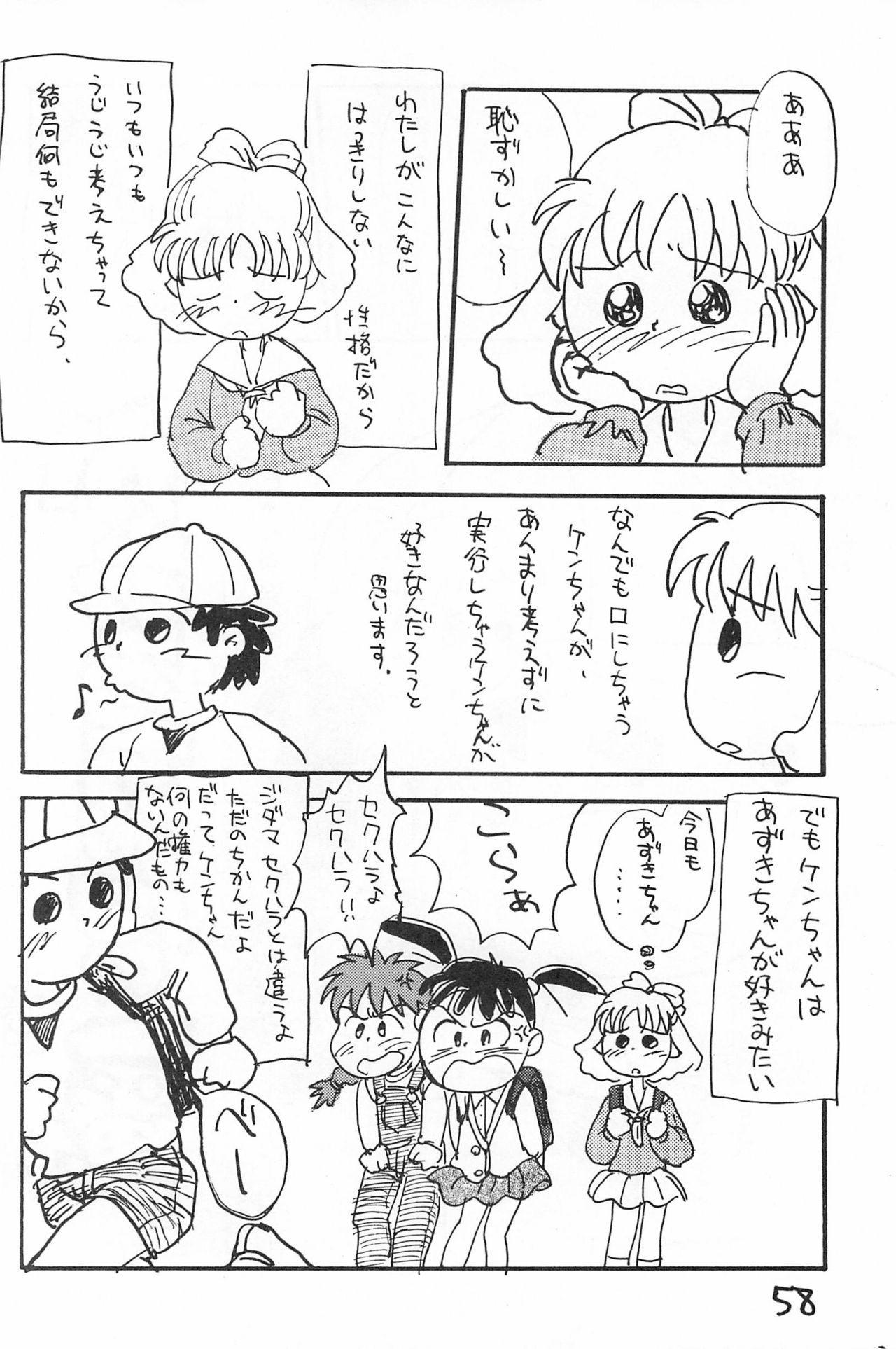 Degarashi Azuki-chan 57