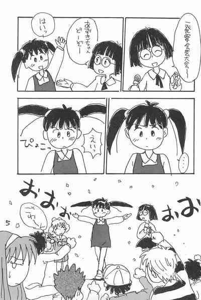Degarashi Azuki-chan 4