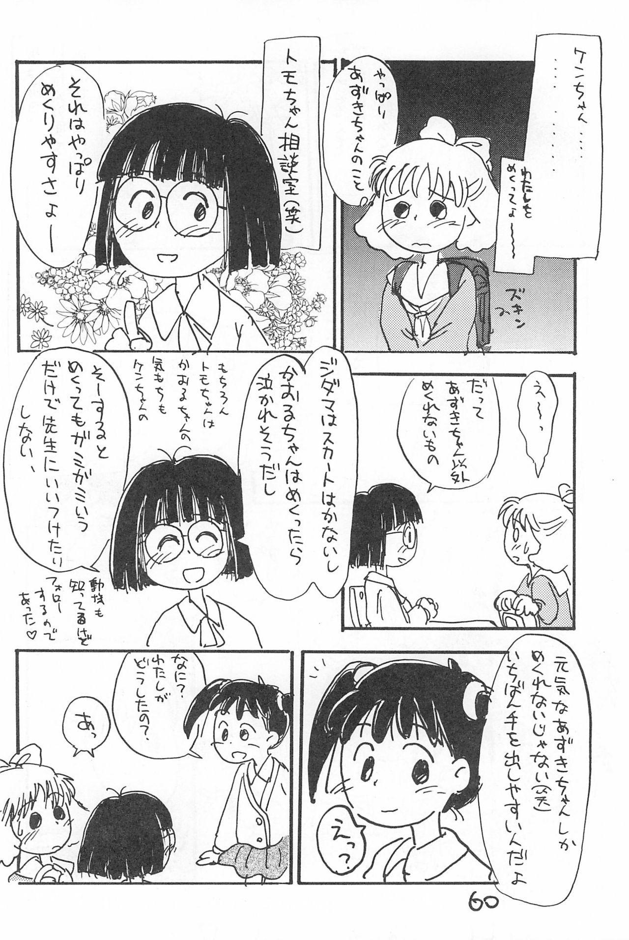 Degarashi Azuki-chan 59