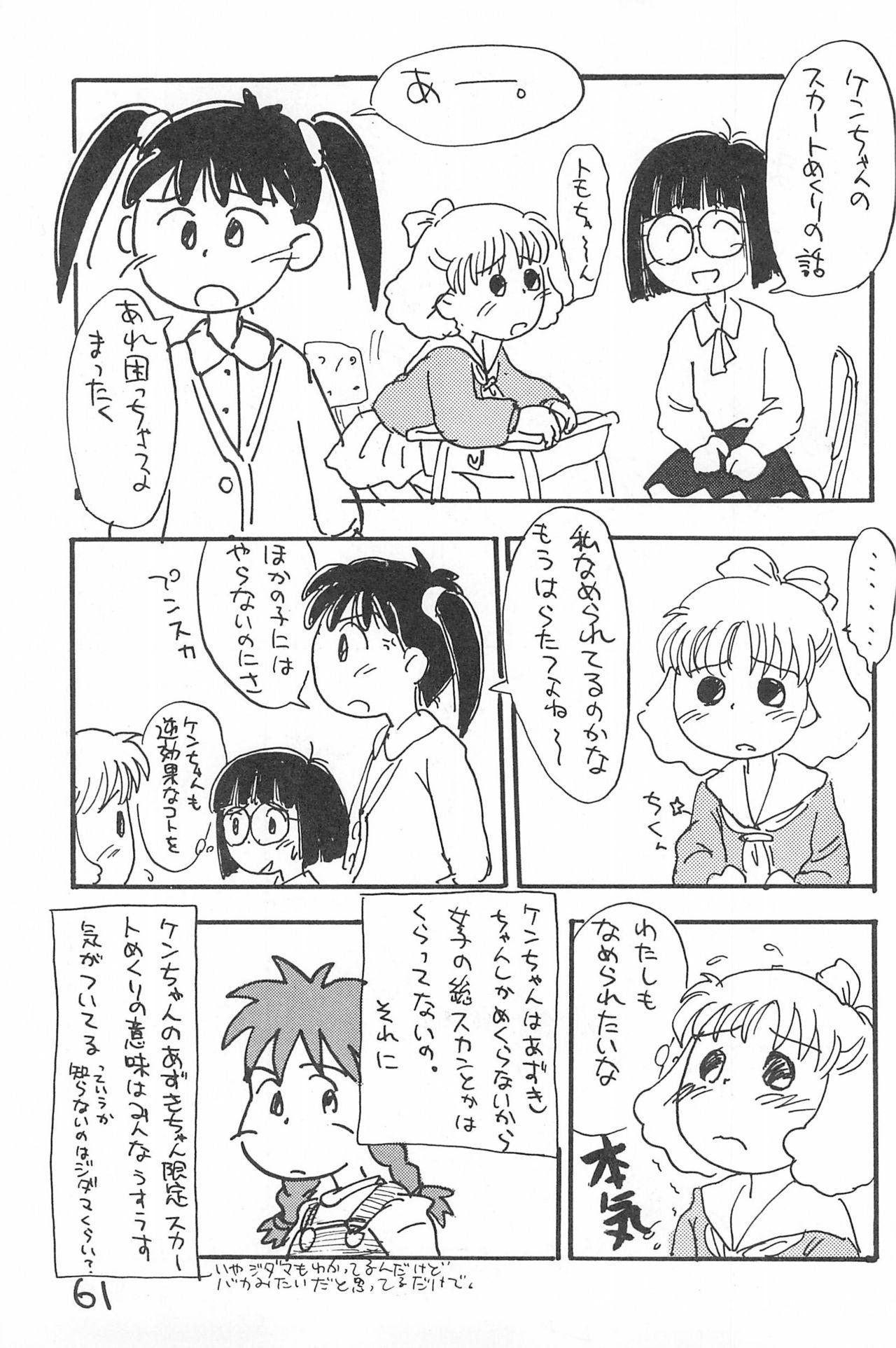 Degarashi Azuki-chan 60