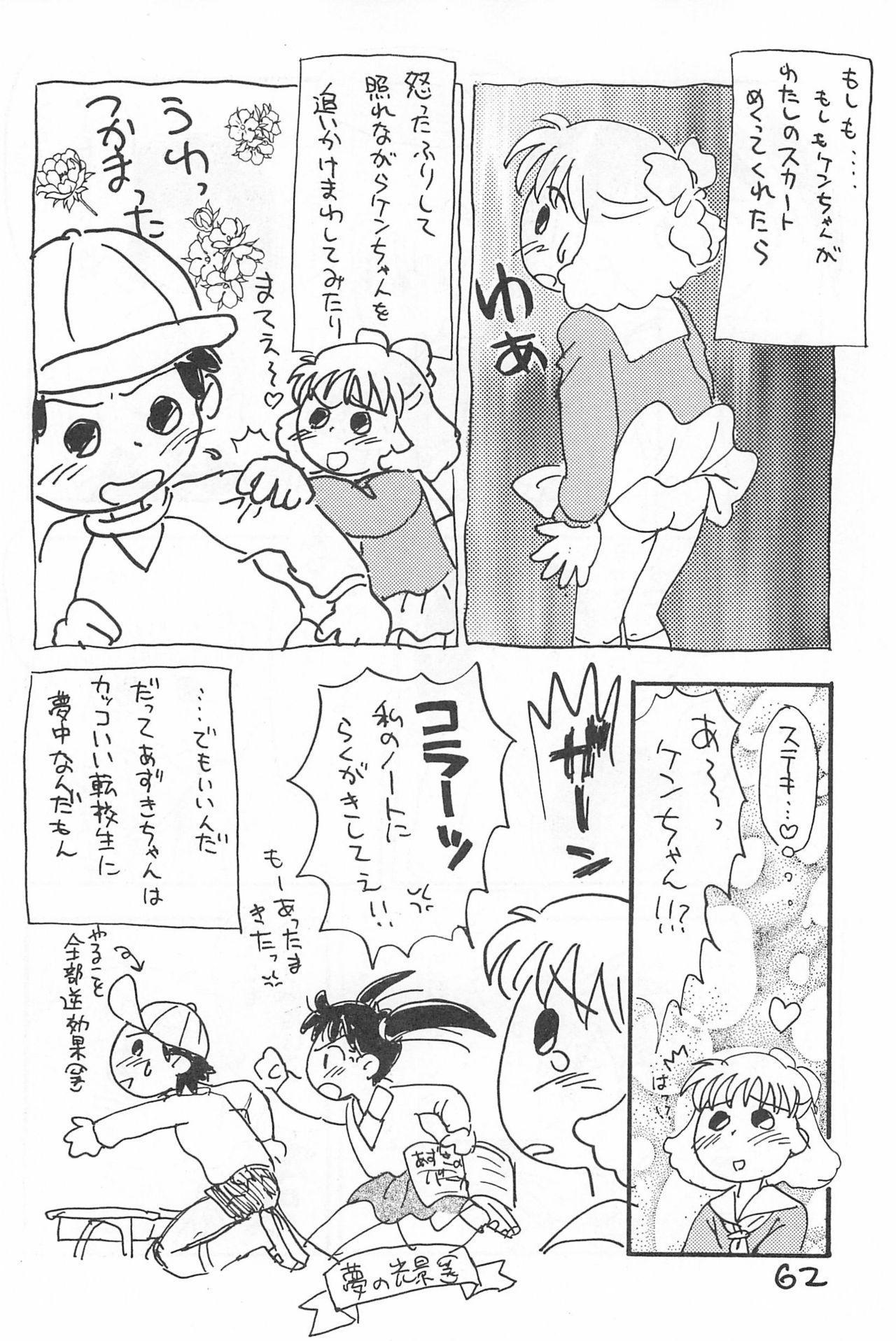 Degarashi Azuki-chan 61