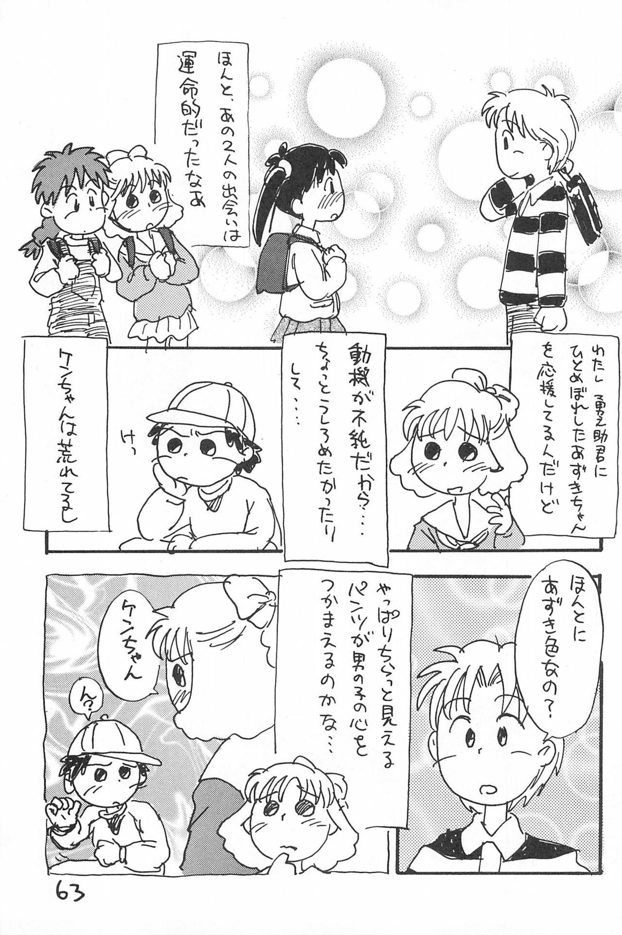 Degarashi Azuki-chan 62
