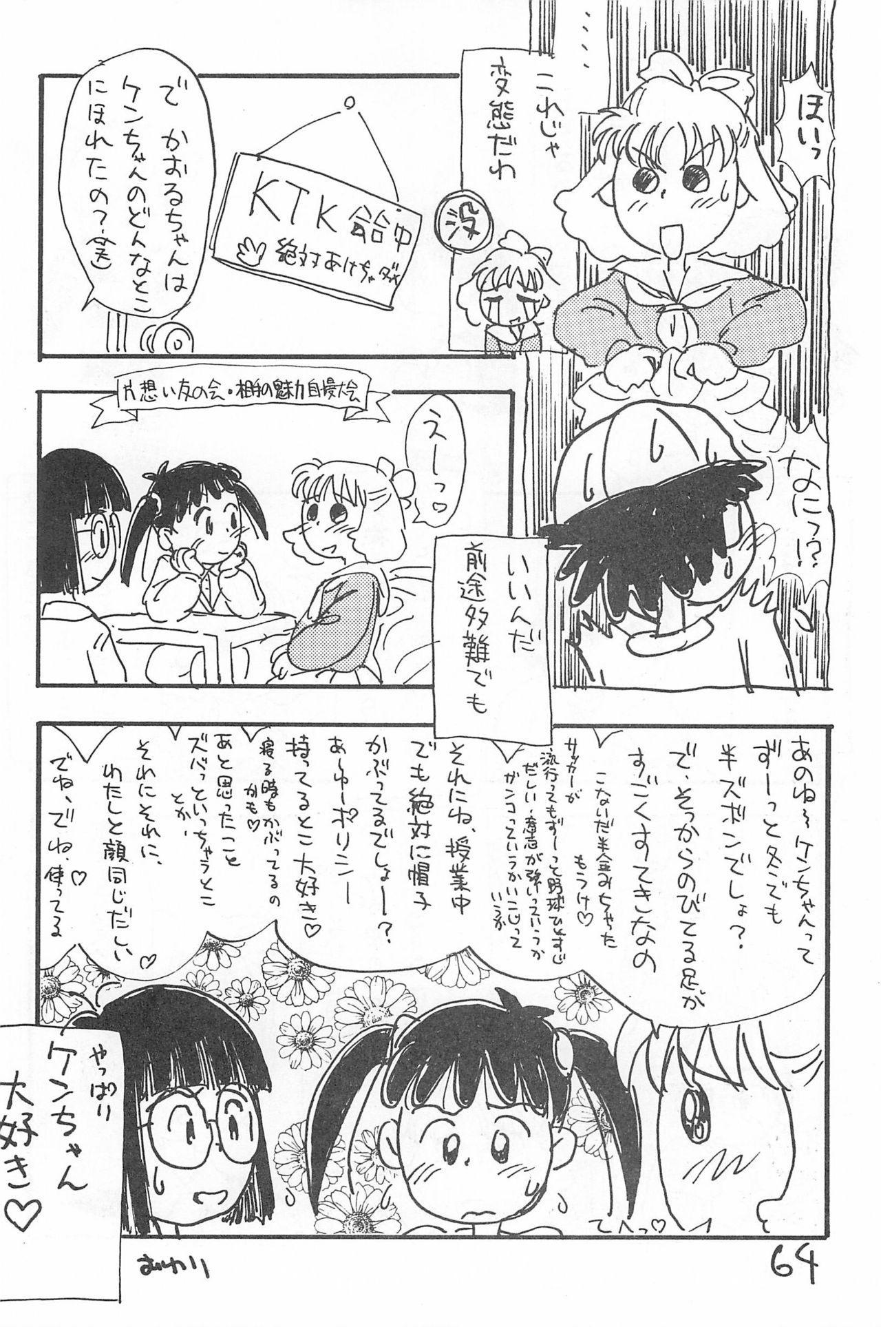 Degarashi Azuki-chan 63
