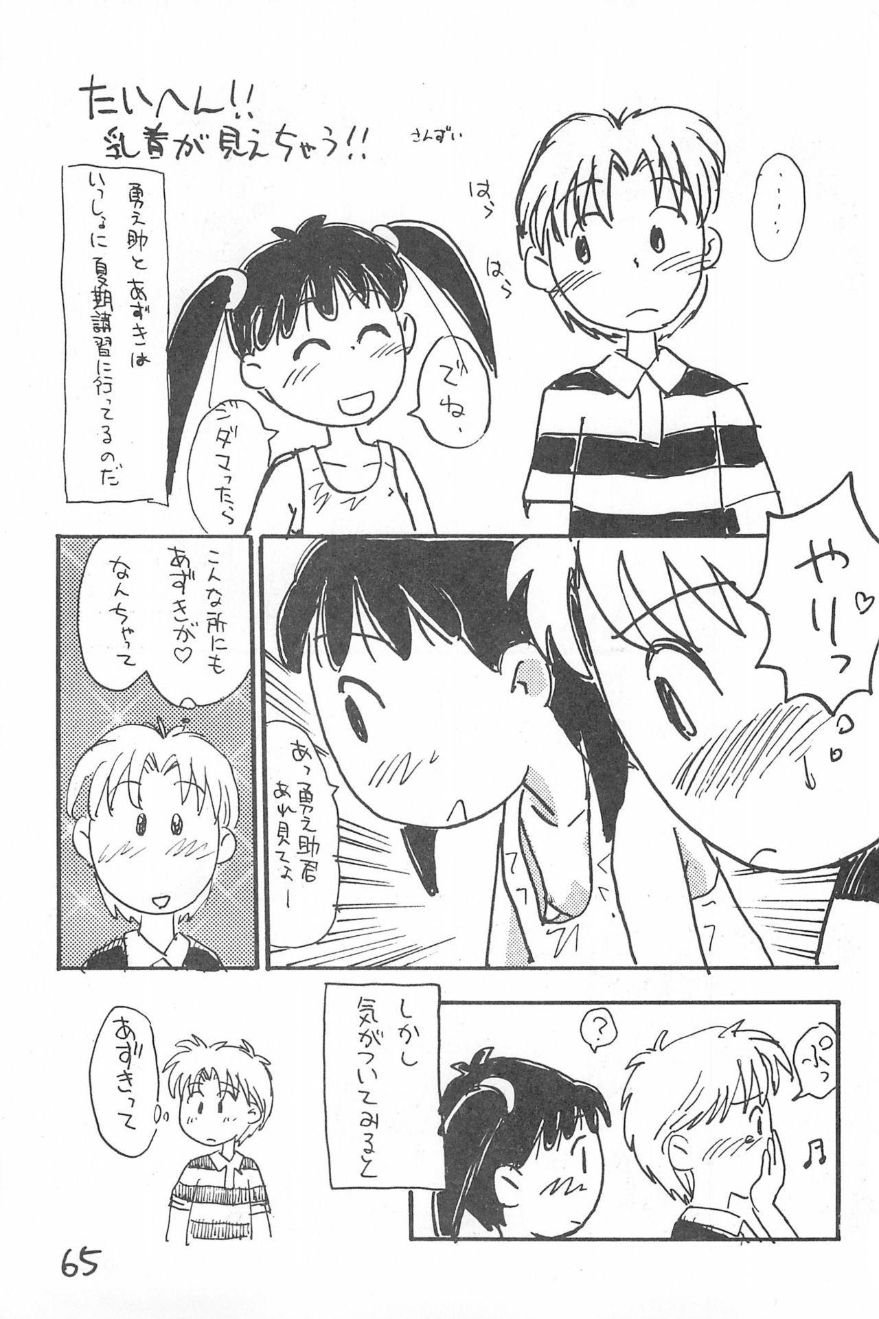 Degarashi Azuki-chan 64