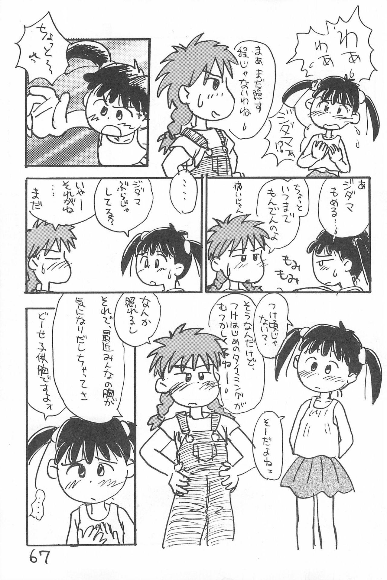 Degarashi Azuki-chan 66