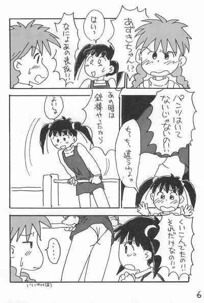 Degarashi Azuki-chan 5