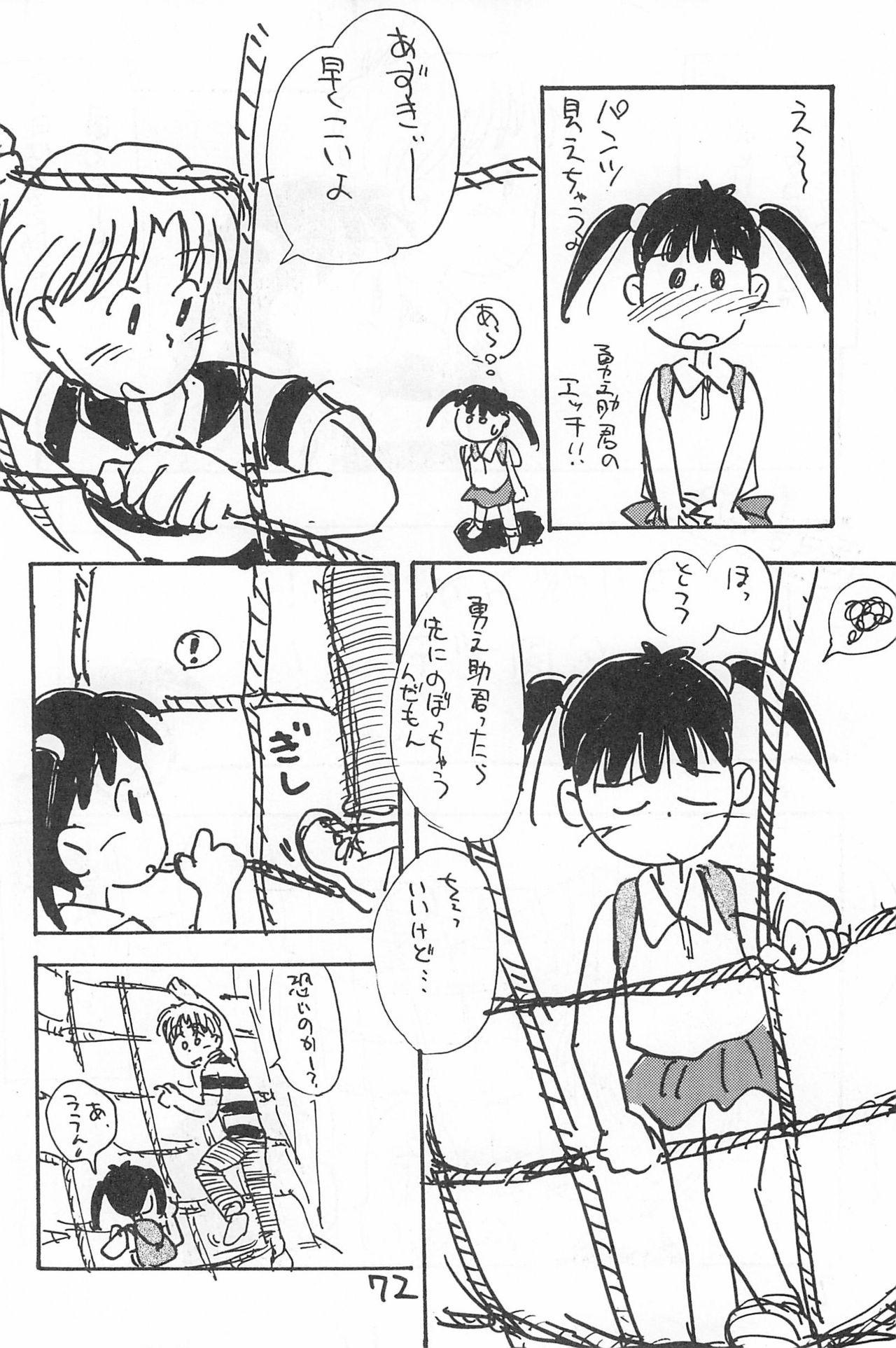 Degarashi Azuki-chan 71