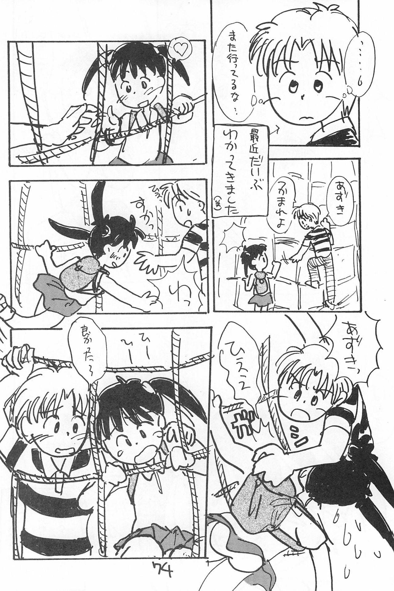 Degarashi Azuki-chan 73