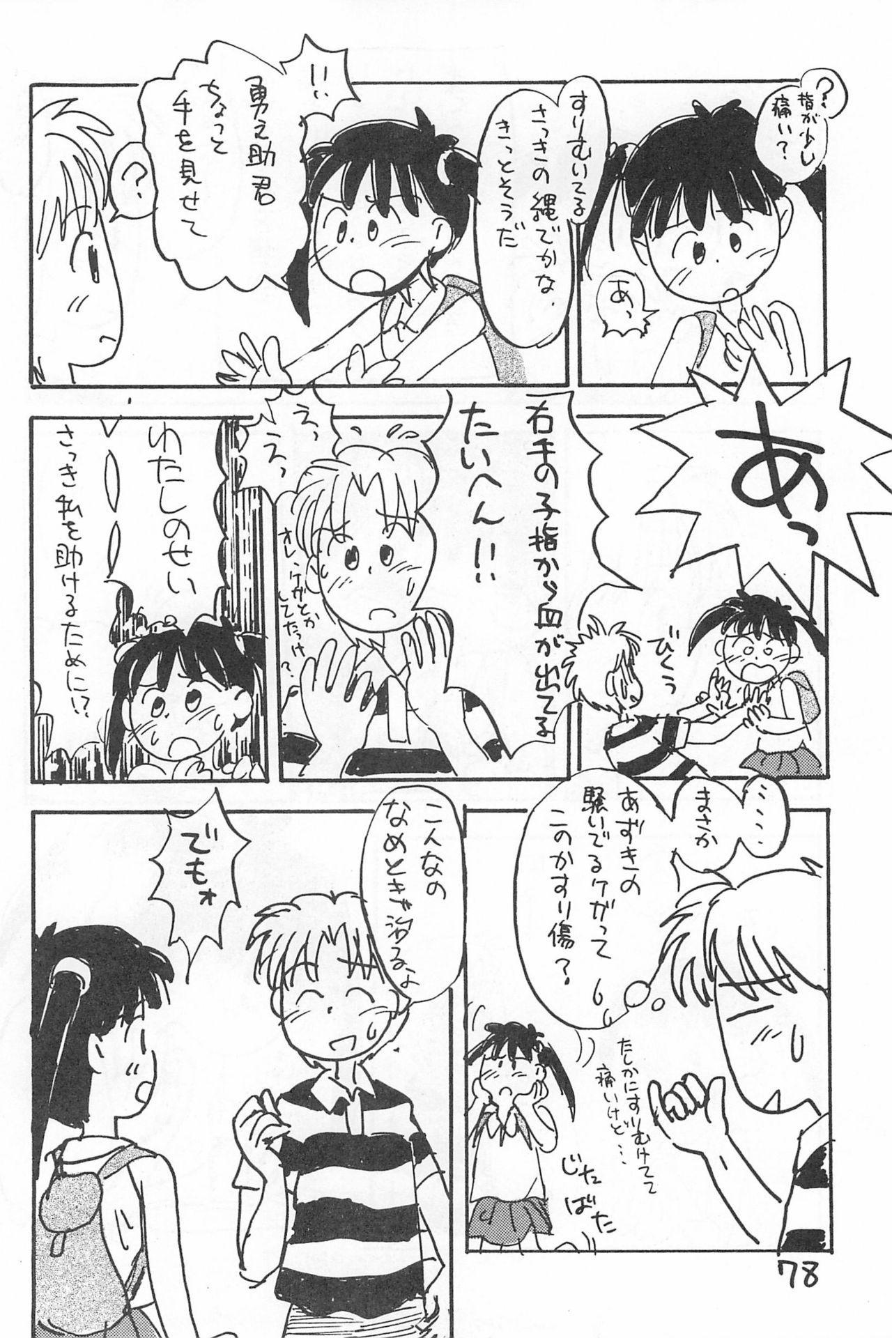 Degarashi Azuki-chan 77