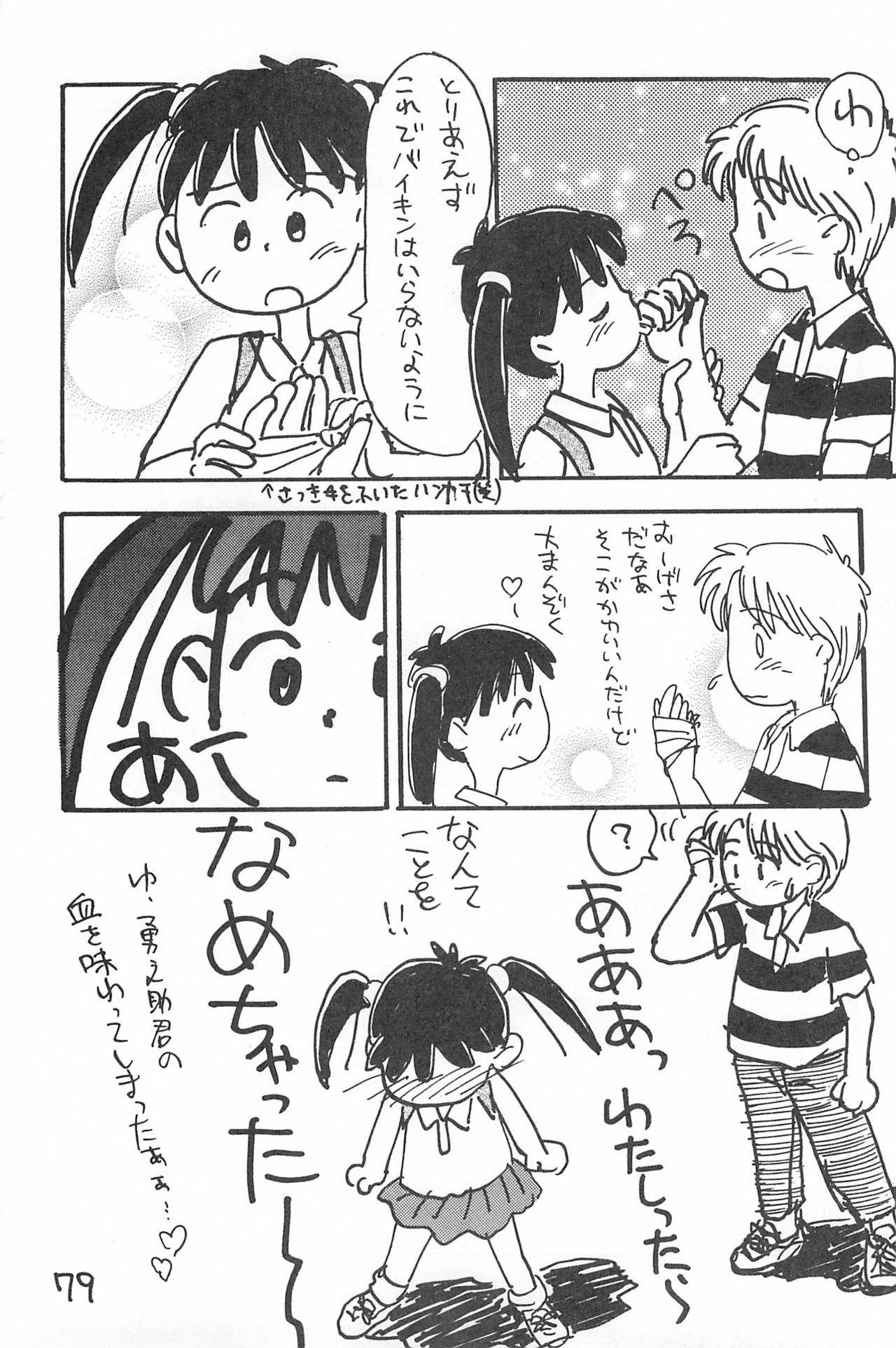 Degarashi Azuki-chan 78
