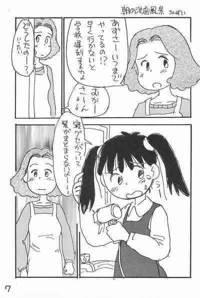 Degarashi Azuki-chan 6
