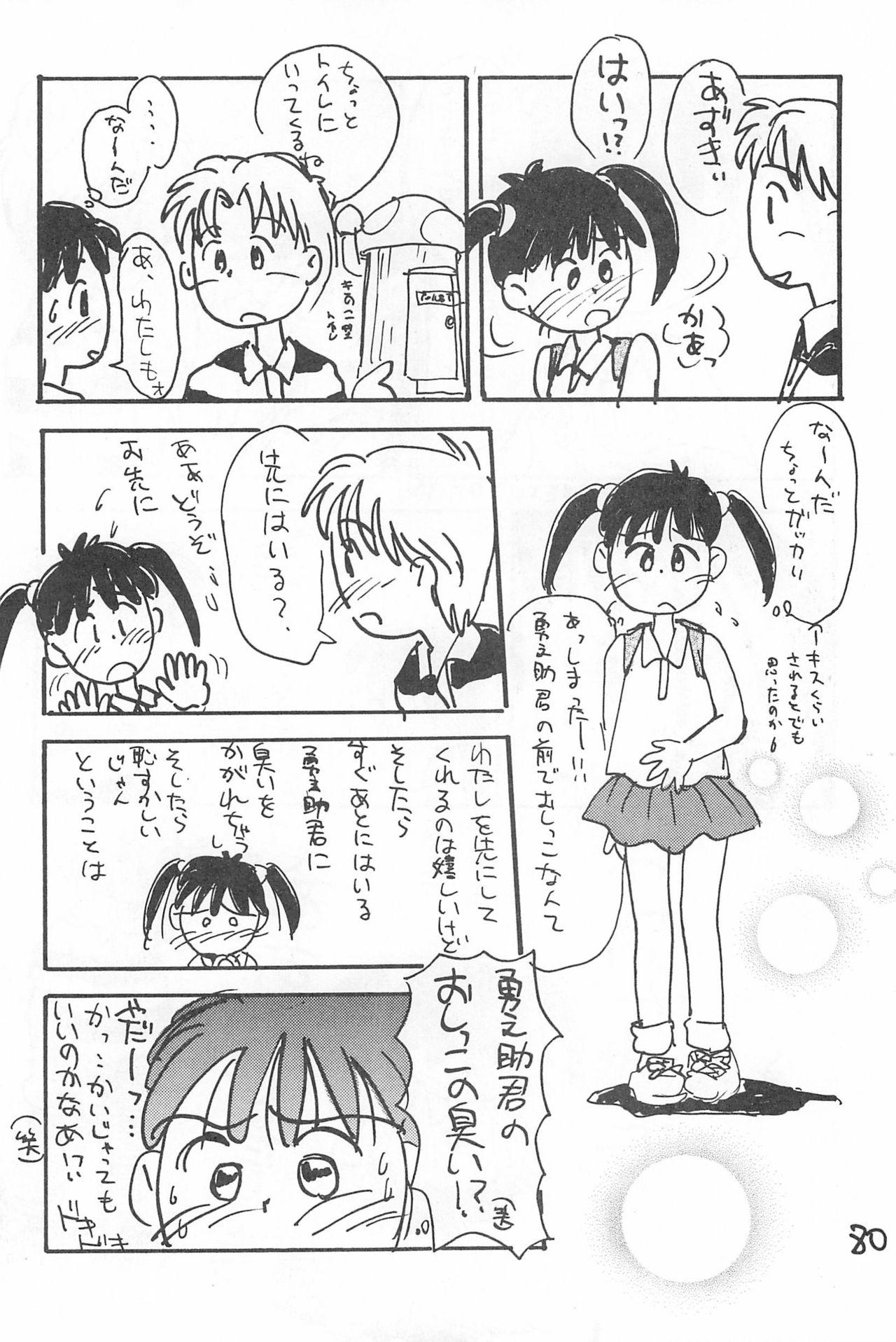 Degarashi Azuki-chan 79