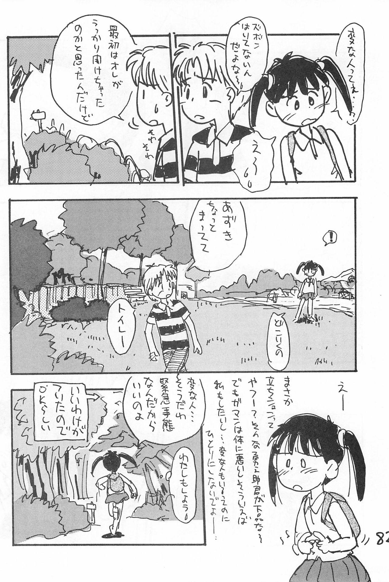 Degarashi Azuki-chan 81