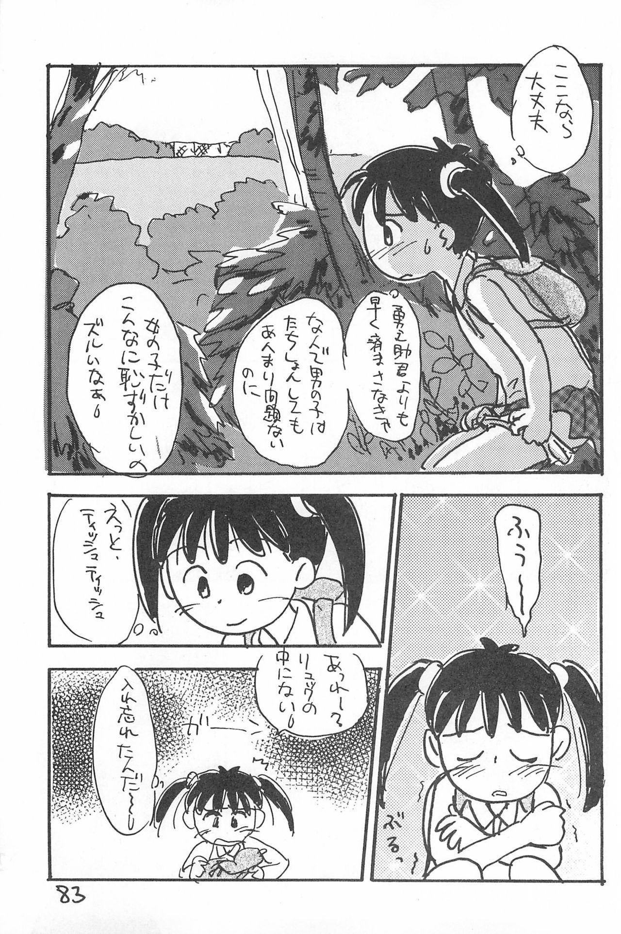 Degarashi Azuki-chan 82