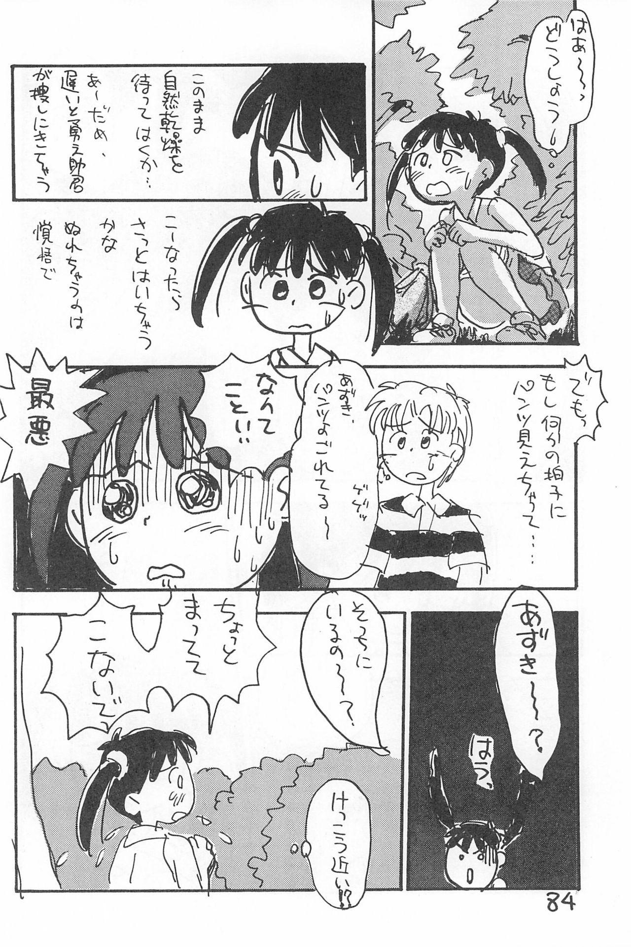 Degarashi Azuki-chan 83