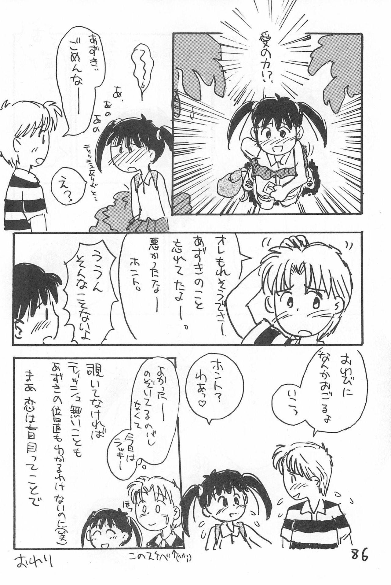 Degarashi Azuki-chan 85