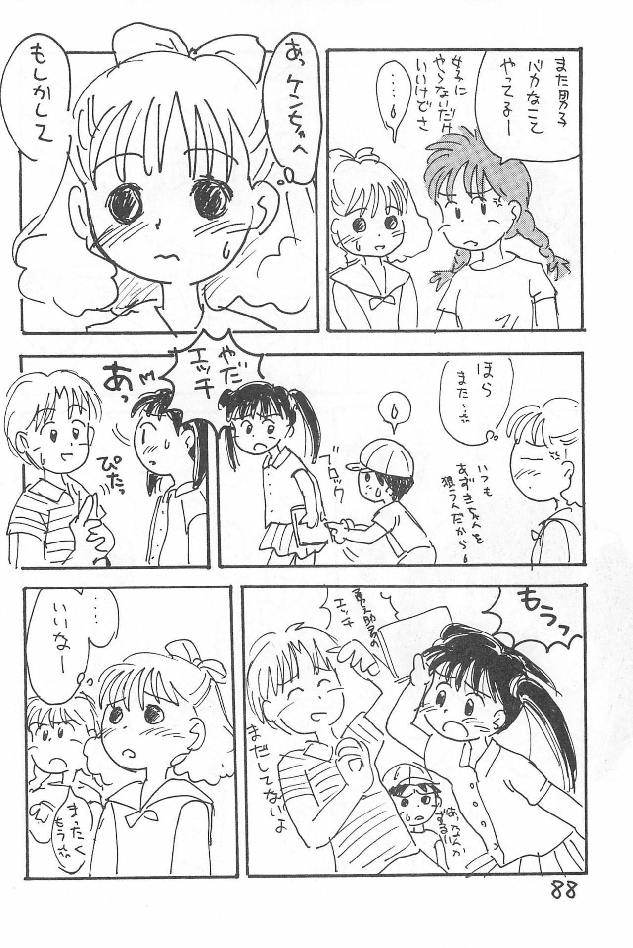 Degarashi Azuki-chan 87