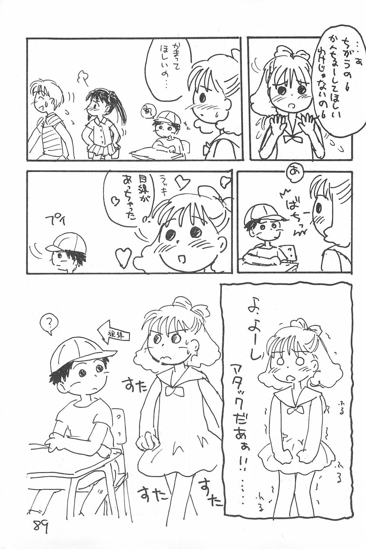 Degarashi Azuki-chan 88