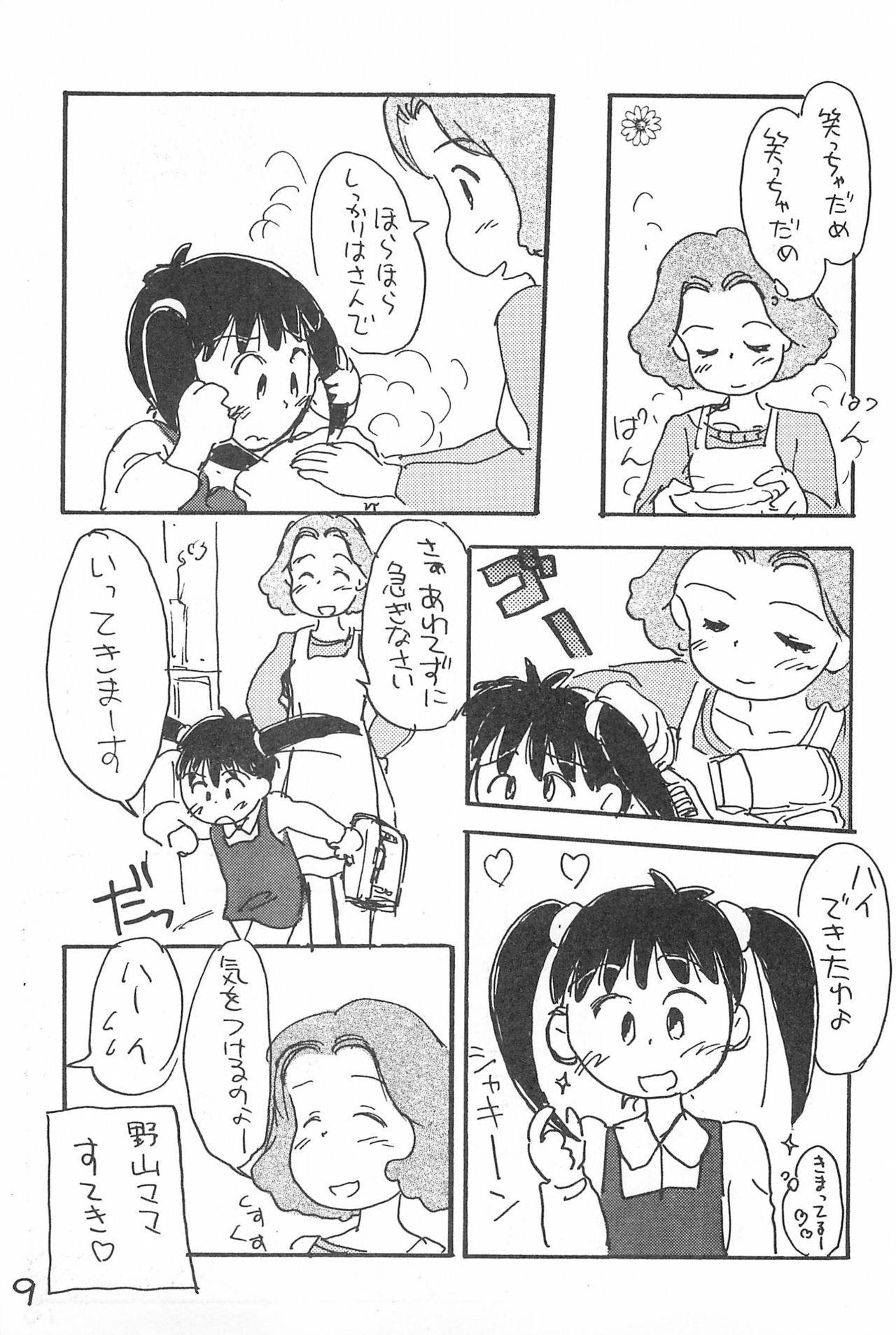 Degarashi Azuki-chan 8