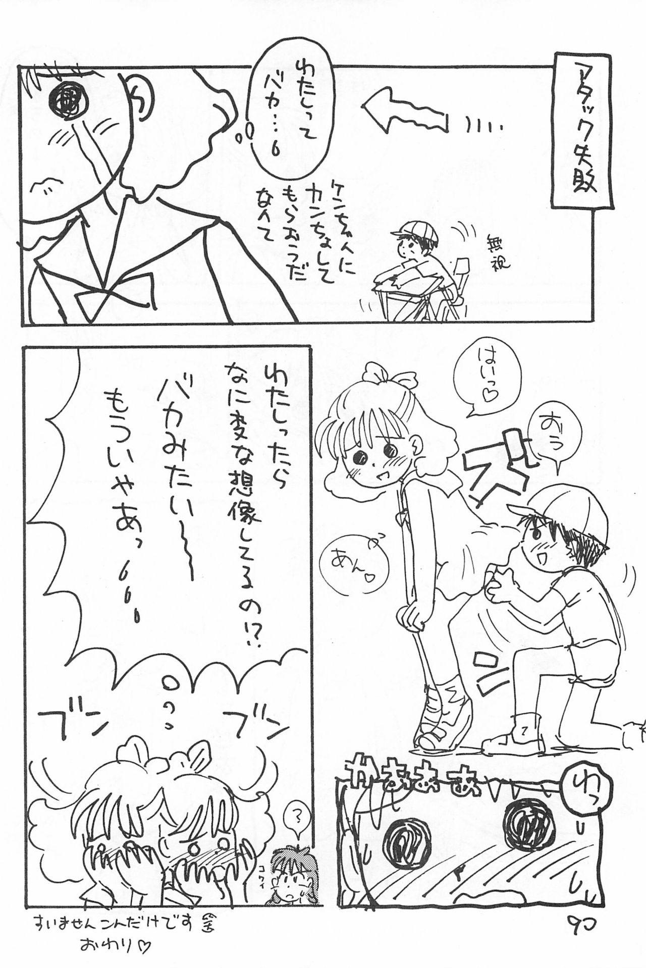 Degarashi Azuki-chan 89