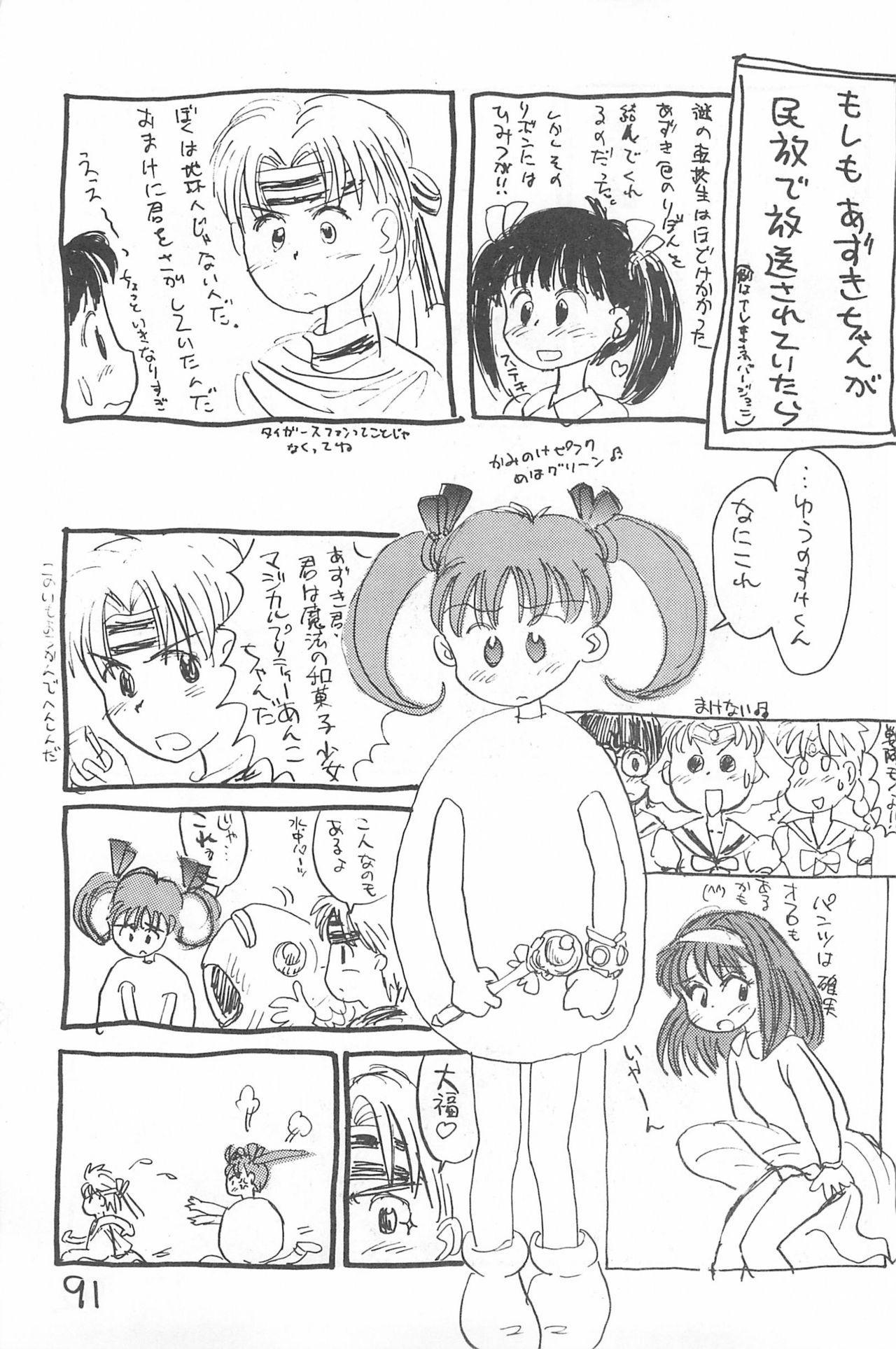 Degarashi Azuki-chan 90
