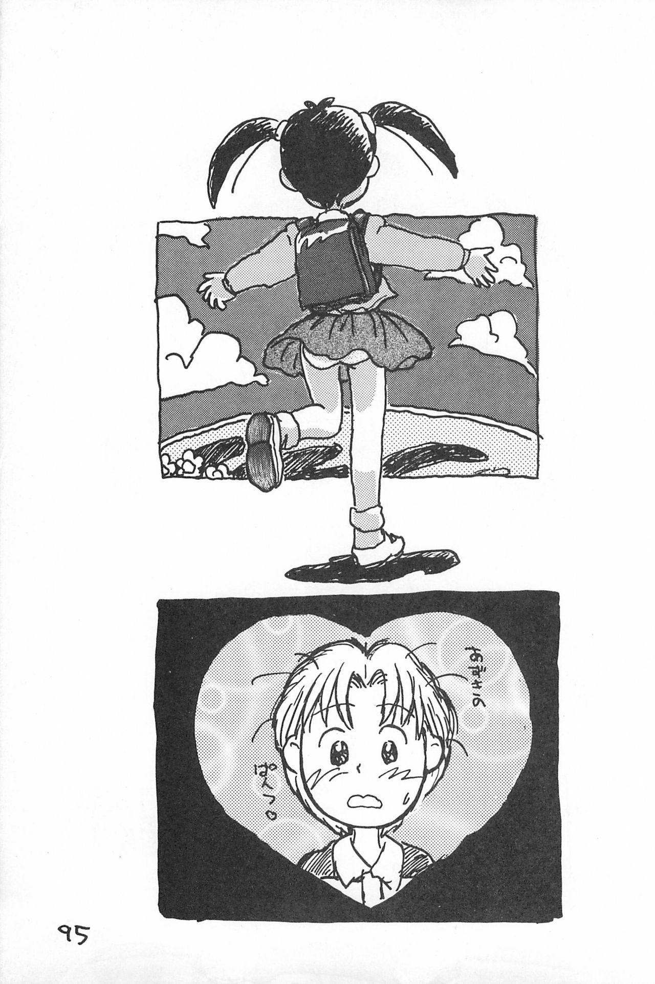 Degarashi Azuki-chan 94
