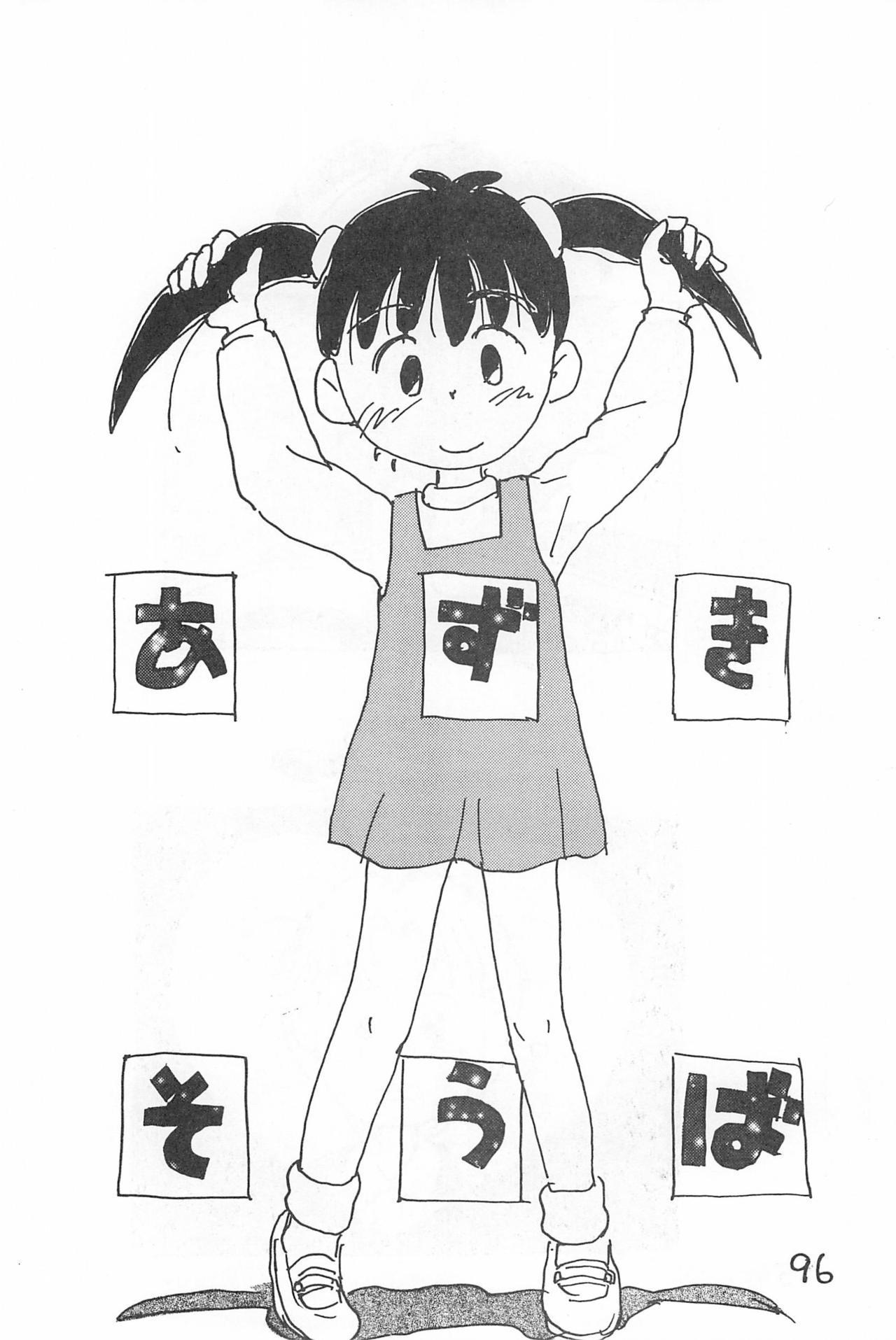 Degarashi Azuki-chan 95