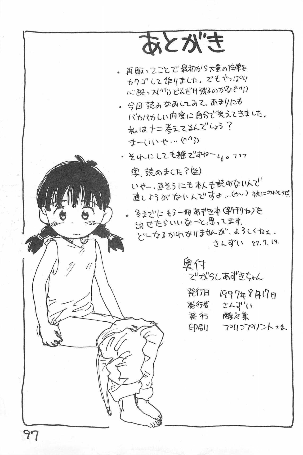 Degarashi Azuki-chan 96