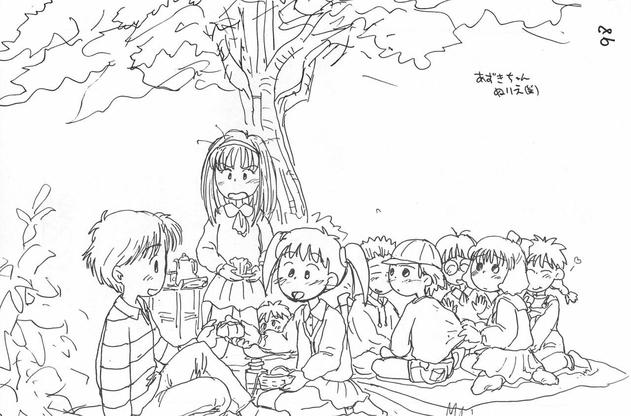 Degarashi Azuki-chan 97