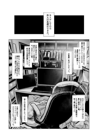 Ryuugakusei D-kun no Seishori Jijou. 1
