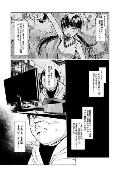 Ryuugakusei D-kun no Seishori Jijou. 2