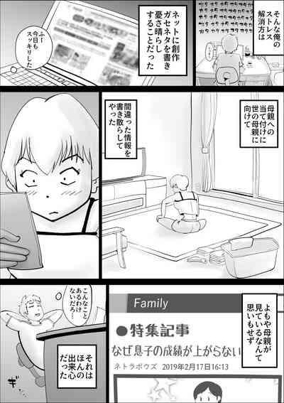 Dotennen Hahaoya to Seiyokushori no Hibi 2
