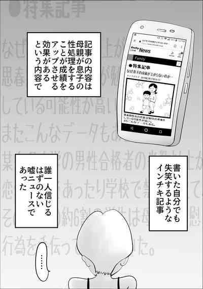 Dotennen Hahaoya to Seiyokushori no Hibi 3