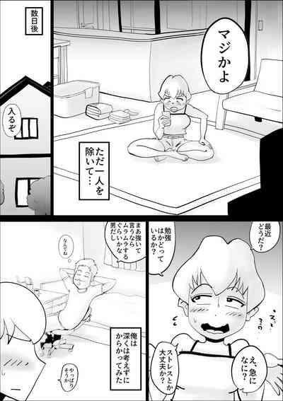 Dotennen Hahaoya to Seiyokushori no Hibi 4