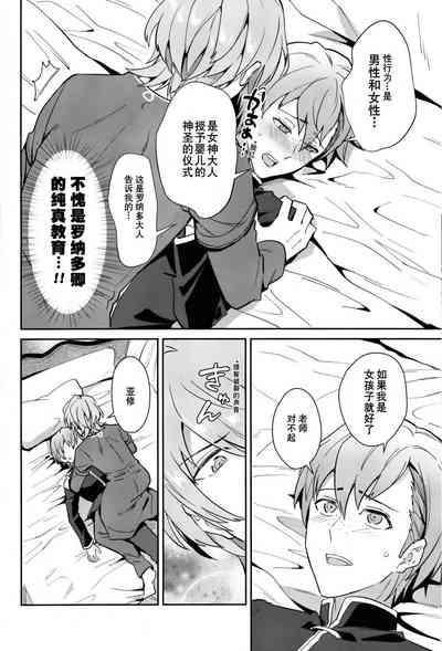 Kimi ni Chikau Mirai | 向你宣誓未来 4