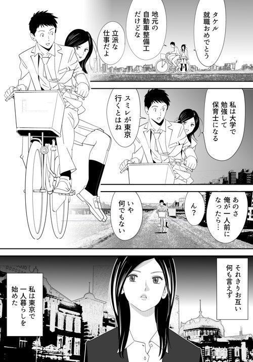 No ni Saku Hana Sono 0