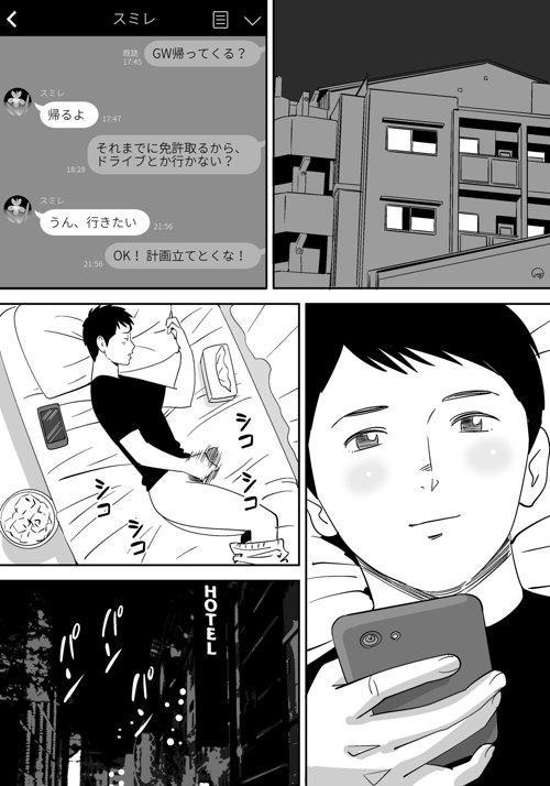 No ni Saku Hana Sono 13