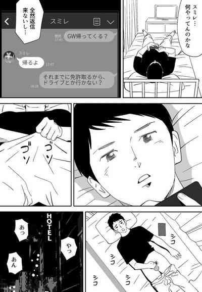 No ni Saku Hana Sono 7