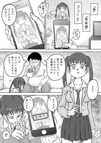 Okuchi Senyou Saimin Appli 5