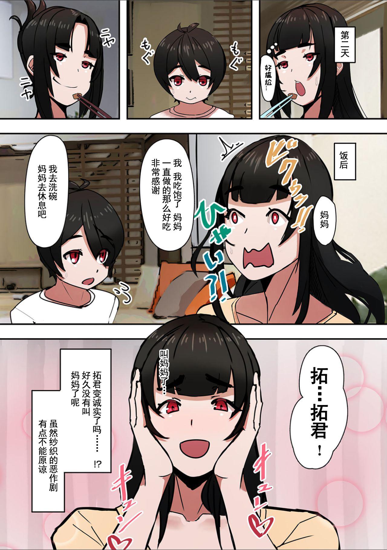 Sukisuki Okaa-san! 14