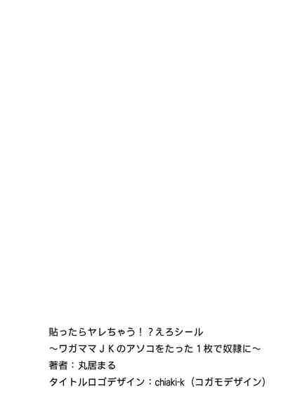 Hattara Yarechau!? Ero Seal ~Wagamama JK no Asoko o Tatta 121 1