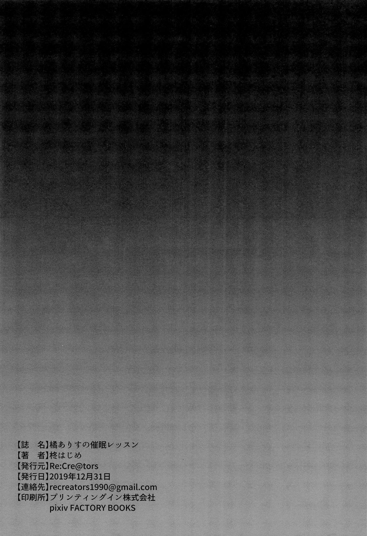 Tachibana Arisu no Saimin Lesson 24