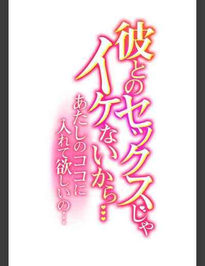 Kare to no Sekkusu ja Ikenai kara… Atashi no Koko ni Irete Hoshii no… Ch.20 1