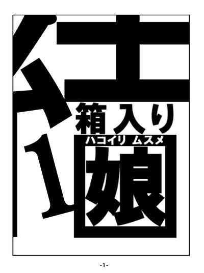 Hakoiri Musume【不可视汉化】 0