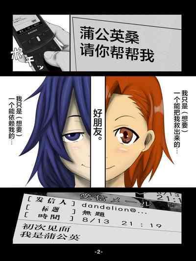 Hakoiri Musume【不可视汉化】 1