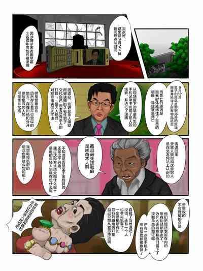 Hakoiri Musume【不可视汉化】 2
