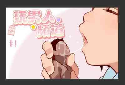Otoko Asobi  Channel 丨玩男人頻道 1